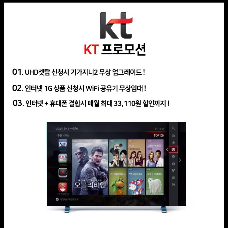 KT프로모션.png