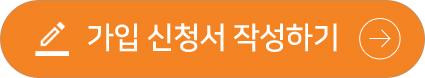 7.가입신청서배너.jpg