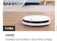 샤오미 로봇청소기 청순판(130,000/ 무료배송)