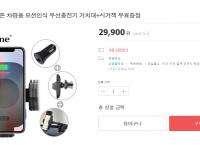 위메프 [랭킹특가] 더존 차량용 무선충전기 + 고속중천지원 USB시거잭 다해서 29,900원 무배