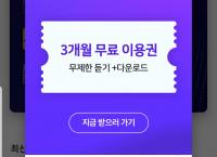 플로 (뮤직메이트) 3개월 무료 이용권