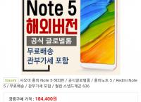 해외판 홍미노트5