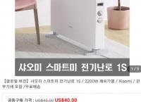 샤오미 전기난로 1S (한국형플러그) 35~40$ [~12.12]