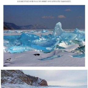 바이칼호수 얼음 보석, 정말 아름답습니다
