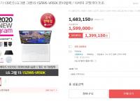 LG 15Z995-VR50K  1,399,150원/무료배송