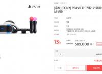[SONY] PS4 VR 하드웨어 카메라+무브 번들