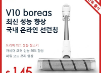 샤오미 최신형 무선 청소기 V10 187830원