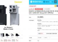[신세계] 퍼즈룩 아이폰 6/6+ LENS KIT / 아이폰 폰카 렌즈 케이스 (52,000부터/무료)