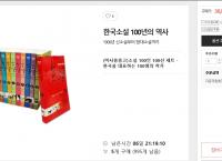 한국소설 100인 100선 전 15권 ( 38000원 / 무료배송)