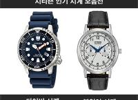 시티즌 에코드라이브 남성 시계 (159,800원 /무료배송)