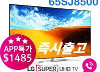 LG UHD TV. 65인치 65SJ8500모델 ($1,485, 원화1,591,920원/무료배송)