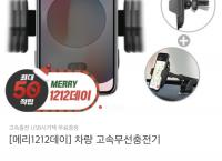[메리 1212데이] 모션센서 차량용 무선충전기 거치대 사은품 증정!!