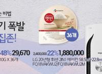 GS Fresh 햇반 210g 36개 (29,670원 / 3만원이상무배)