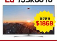LG 75인치 TV ($1,868/무료배송)