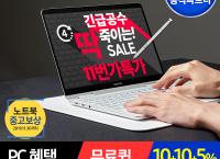 [긴급공수 남은 수량 20개 한정 11번가 쇼핑딜] 삼성전자 노트북 PenS NT930SBE-K58W