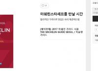 2017 미쉐린가이드 서울 / 미슐랭가이드 ( 16200원 / 무배 )