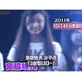 미야와키 사쿠라 데뷔시절