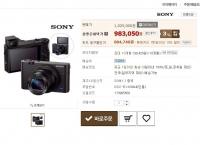 [엘롯데] 소니 DSC-RX100 M4 (963,050/무료)(롯데카드결제시 866,740원)