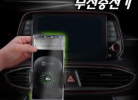자동오픈센서 차량용 휴대폰 고속 무선충전거치대