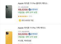 애플 정품 케이스 할인(34,750원/무료배송)