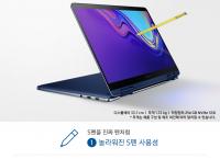 삼성 노트북 pen S NT930SBE-K58A 159만원->114만원 할인 판매 4시간