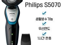 필립스 전기 면도기 ($55.5/ $3)