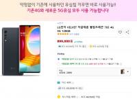 <카드할인 최대 20만원!!> LG 벨벳 자급제폰 퀄컴드래곤 765 4G 5G 128GB  (4G,5G유심모두 사용)