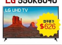 블프 LGTV - 55UK6090 2018모델 ($626 /무료배송)