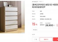 인터데코 슬림 5단 서랍장 하루특가 28,900원!! 공간활용 최적화 수납!