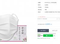 국산 KF-AD 비말차단마스크 (6000원/50매)