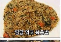밥에 미친 한국인
