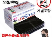 미세먼지 3중/4중필터 마스크 (8500원/무료배송)