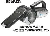 호루라기 무선청소기 BDH2000PL 20V (74,400원/무료배송)