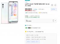 LG 벨벳 자급제폰 사전예약 중이네요 카드할인최대 20만원?? 레알?