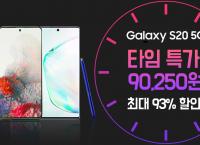 [통신3사] 갤럭시 S20 93% 타임할인