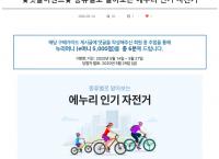 자전거 누리머니 이벤트(5천점)