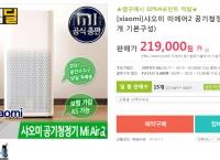 [현대H몰]샤오미 미에어2+ 필터1개 , 신한카드 5%청구할인, H포인트 10% 적립 (219,000/4,000)