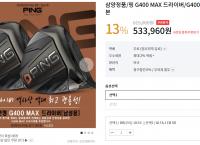 [인터파크] 핑 G400 MAX 드라이버 정품 (533,960원/무료배송)