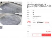 76% 미.친.특.가!! 레시앙뜨 스위티 샤기카페트 논슬립 (13,900원 / 무료배송)
