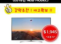 [큐텐] 2018년 75inch LG TV 75SK8070PUA SUHD ($1,945 / 무료배송)