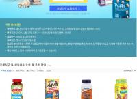 어린이/유아용 영양제 직구 5만원 이상 5천원 할인 쿠폰