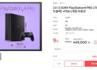 [홈데이몰] SONY PlayStation4 PRO 1TB+PSN 1개월 이용권/닌텐도 스위치 본체(무료배송)