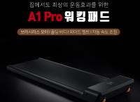 [업그레이드] 샤오미 워킹패드 A1 프로 출시!, 325,000원