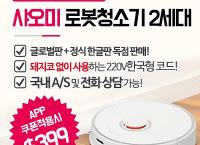 Xiaomi 샤오미 스마트 로봇청소기 2세대 ($399 원화447,678원/무료배송)