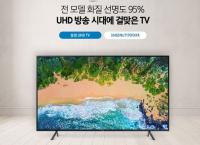 삼성전자 4K UHD 65인치 TV 1,350,000원