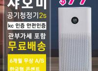 샤오미 공기 청정기 2S ($99 /무료배송)