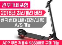 [2018년 최신] Ninebot 나인봇 8인치 ES2 접이식 전동킥보드, 한국 A/S가능 ($360, 원화384,840원/무료배송)