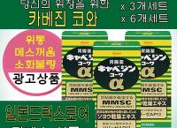 캬베진 코와알파 300정 x 6개/3개 세트 / 일본 No.1 위장약 (48,500원/배송비6,900원)