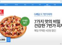 피자/치킨 싸게먹는 꿀팁