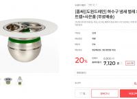 [홈데이몰] 20%할인 특가! 하수구 냄새 벌레 차단 트랩 (7,120원/무료배송)